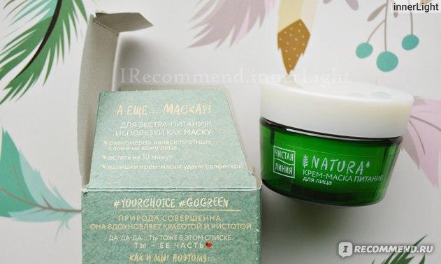 Крем-маска для лица Чистая Линия Питание (информация о продукте 2)