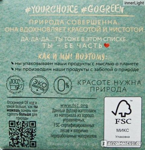 Крем-маска для лица Чистая Линия Питание (информация о продукте 7)