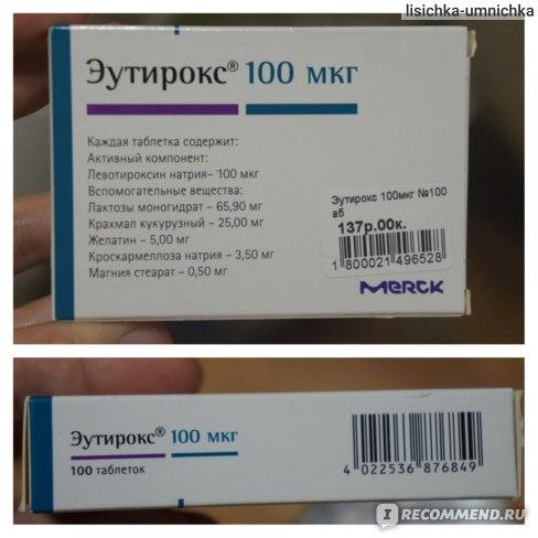 Эутирокс для 200 похудения
