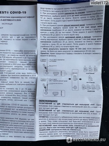 "Экспресс-тест на определение COVID-19 ""Фармаком""  Харьков, Украина. Cito Test Covid19 фото"