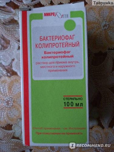 Препарат для лечения дисбактериоза