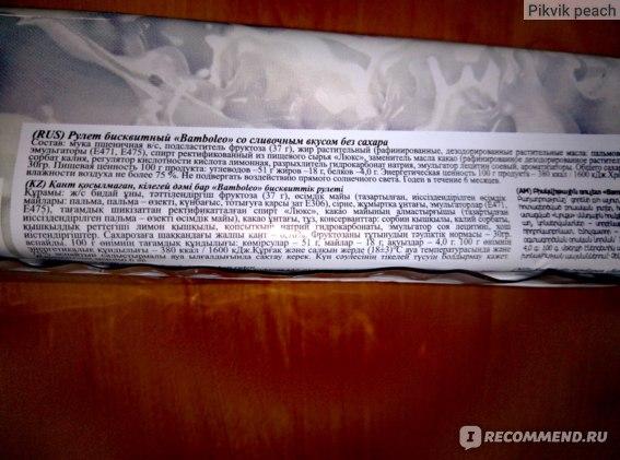 """Рулет  ООО """"Невский кондитер Белинский"""" Bamboleo фото"""