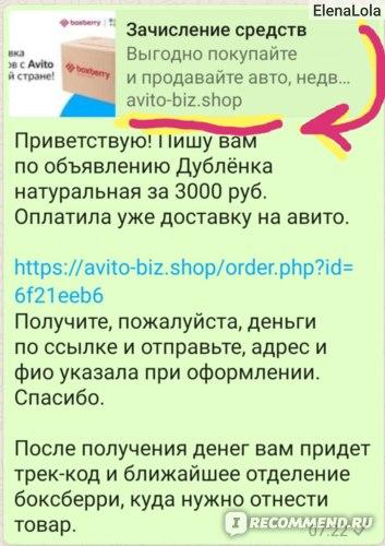Сайт-подделка под Авито!