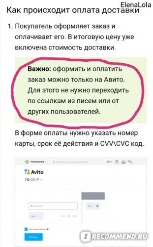Скриншот с официального сайта Авито