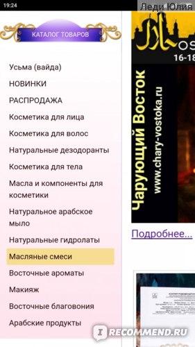 """Сайт www.chary-vostoka.ru Интернет-магазин восточных товаров """"Чарующий восток""""  фото"""