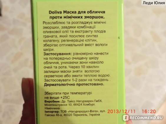 Маска для лица Doliva против мимических морщин фото