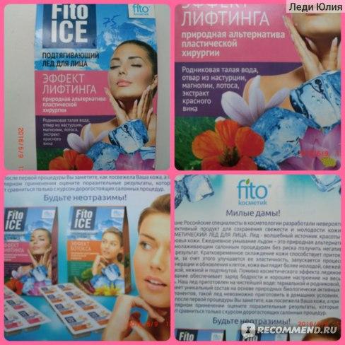 Лёд для лица ФИТОкосметик Fito ICE подтягивающий, эффект лифтинга фото