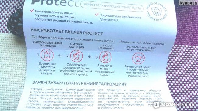 Зубная паста NL Protect Blackberry фото