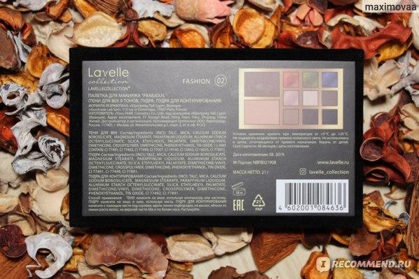 Палетка теней для век Lavelle Collection FRABJOUS  фото