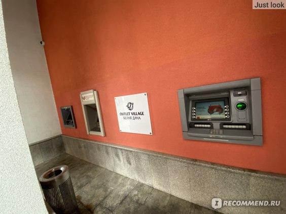 Аутлет Белая Дача банкоматы