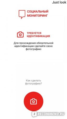Приложение социальный мониторинг отзывы