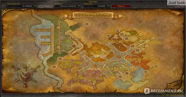 Игра World of Warcraft / WoW Штормград