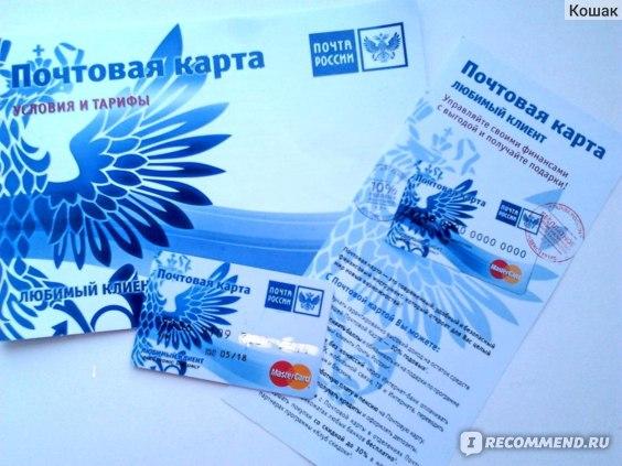 Банковская карта Почта России фото