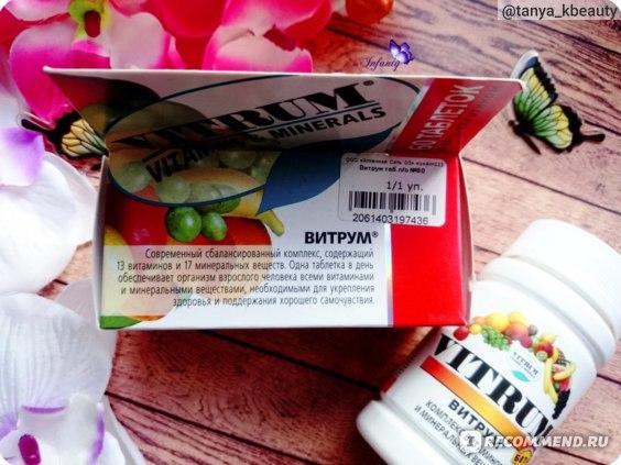 Витамины Unipharm Витрум фото