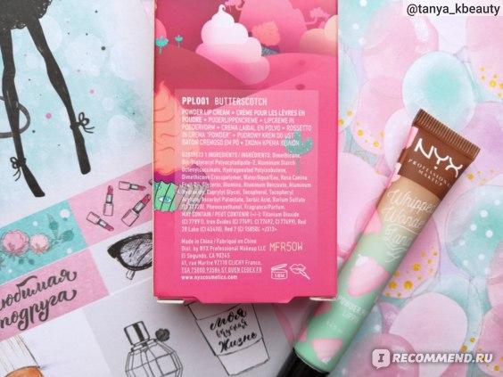 Жидкая губная помада NYX с пудровым эффектом Whipped Wonderland Powder Puff Lippie фото