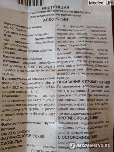 """Витамины ООО """"Озон"""" Аскорутин фото"""