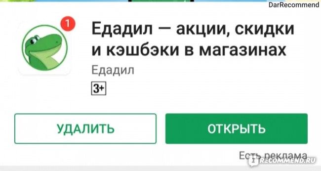 Мобильное приложение Едадил фото