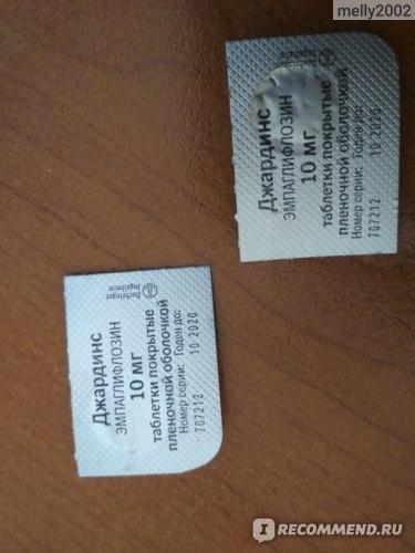 Средства для лечения диабета Берингер Ингельхайм Джардинс 10мг фото