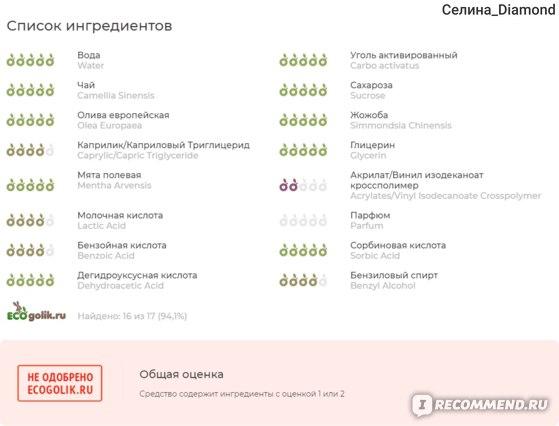 """Скраб для лица ФИТОкосметик угольный мятный """"Деликатное обновление"""" фото"""