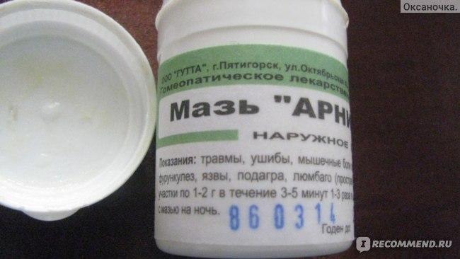 Мазь гомеопатическая ООО «ГУТТА» г. Пятигорск. «Арника»  фото