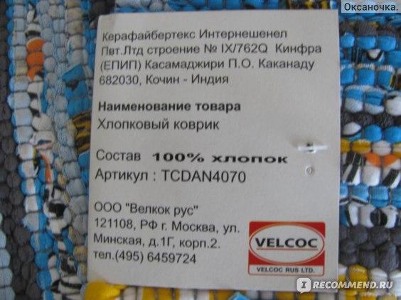 """Коврик для ванной ООО """"Велкок рус"""" Хлопковый коврик фото"""