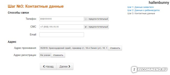 Сайт Портал образовательных услуг portal.rso23.ru (Россия, Краснодарский край) фото