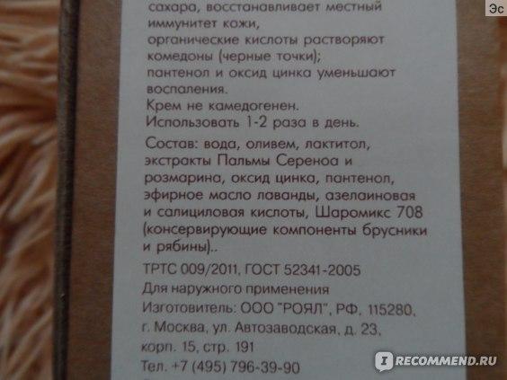 Крем для лица JURASSIC SPA Легкий для жирной и проблемной кожи фото
