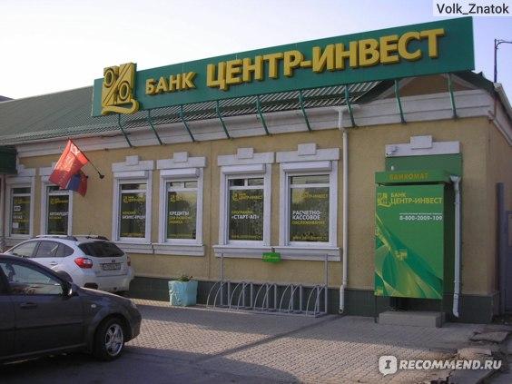 Коммерческий банк Центр-Инвест фото