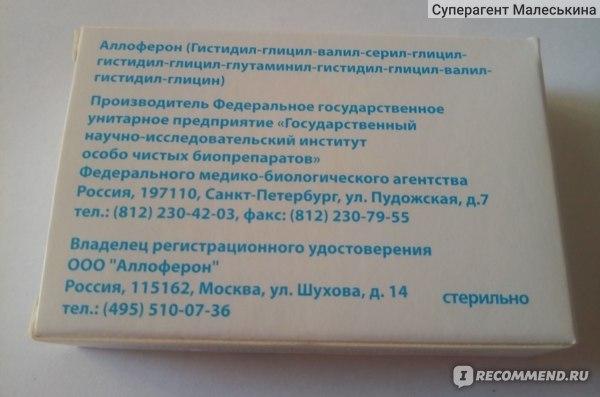 Вакцина Аллокин Альфа - отзыв