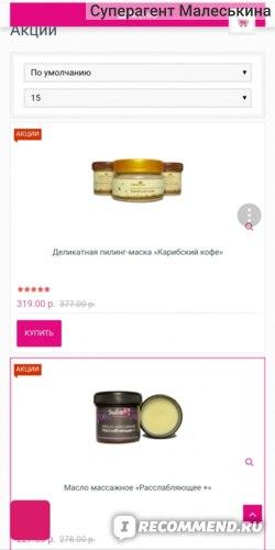Интернет-магазин натуральной профессиональной авторской косметики v.i.Cosmetics - www.vi-c.ru фото