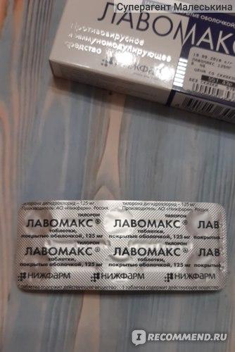 Противовирусные средства Нижфарм Лавомакс - отзыв