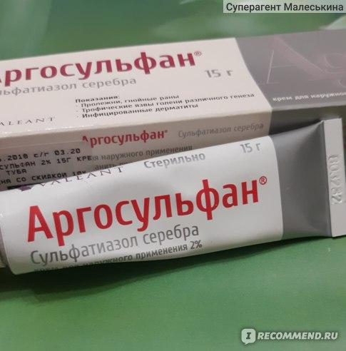 Мазь для наружного применения Аргосульфан - отзыв