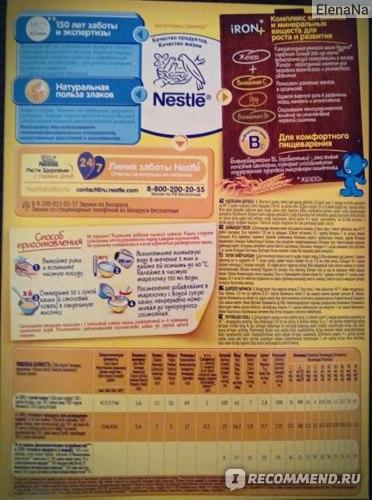 каша Nestle рисовая молочная