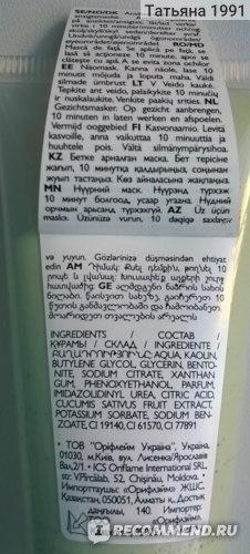 Маска для лица Oriflame «Огурец» 30 мл. фото