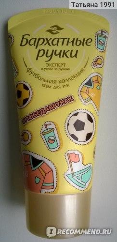 Крем для рук Бархатные ручки Основной уход Футбольная коллекция фото