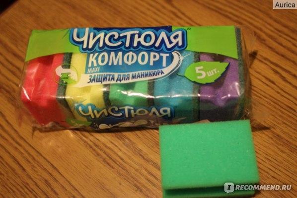 Губки для мытья посуды  Чистюля Комфорт MAXI Защита для маникюра фото
