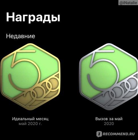 Награды за закрытый месячный вызов (серебро) и – золотая – идельный месяц, если КАЖДЫЙ ДЕНЬ МЕСЯЦА закрыта цель подвижности (розовое кольцо, по калориям)