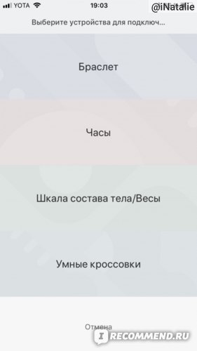 Синхронизация весов Xiaomi Mi Body Composition Scale и приложения MiFit