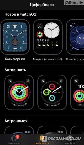 Циферблаты в приложении Watch