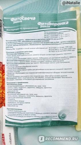 Ушные фитосвечи Vitateka Фитоворонка Витатека фото