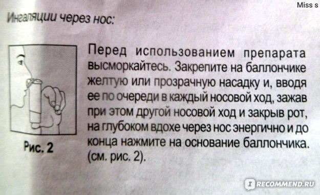 """Антибиотик Servier Биопарокс. ВНИМАНИЕ! В связи с летальными случаями разрешение на применение спрея """"Биопарокс"""" отозвано, а его продажа запрещена. Пациентам рекомендуется не применять данное средство фото"""
