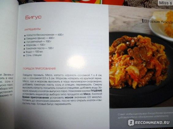 Рецепт из книги рецептур (пример)