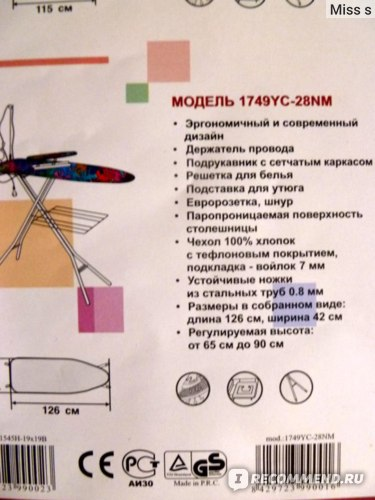 Гладильная доска PERONI 1749YC-28NM фото