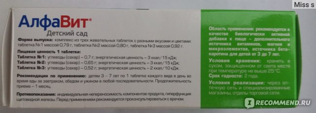 Витамины Алфавит Детский сад фото