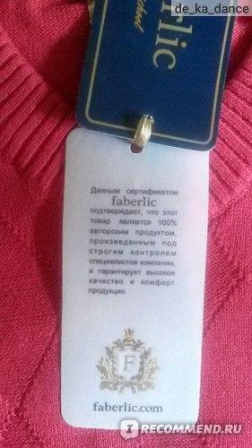 Жилет Faberlic School трикотажный для мальчика  фото