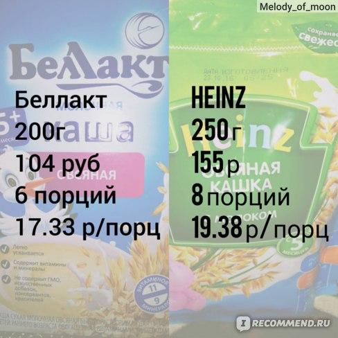 Каша Heinz овсяная молочная фото