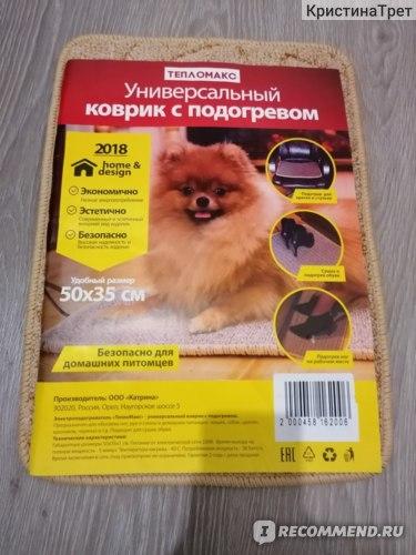 Электроковрик ТеплоМакс Коврик с подогревом (для обогрева ног, рук, спины и домашних животных) фото