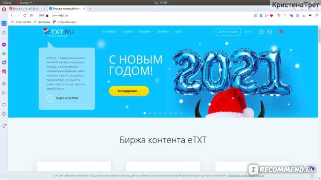 Биржа статей Etxt.ru фото