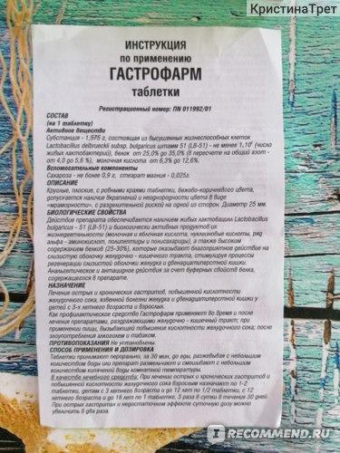 """Средство для лечения желудочно-кишечного тракта АО """"БИОВЕТ"""" Гастрофарм (Gastropharm) фото"""