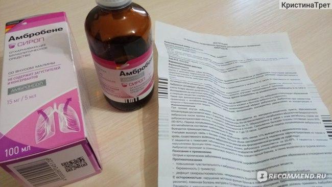 Муколитические средства Ratiopharm Амбробене сироп